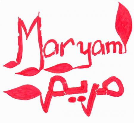 بالصور صور اسم مريم , اجمل صور لاسم مريم 779 8