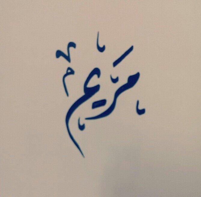 بالصور صور اسم مريم , اجمل صور لاسم مريم