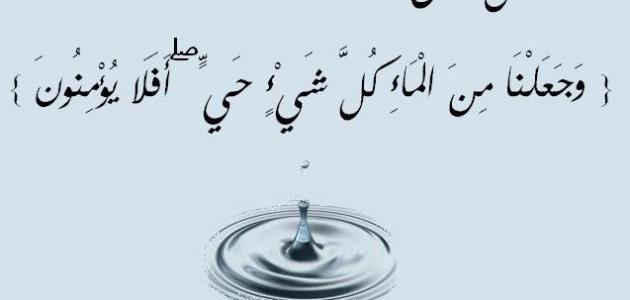 بالصور تعبير عن الماء , تعبير عن مدي اهمية الماء 785 1