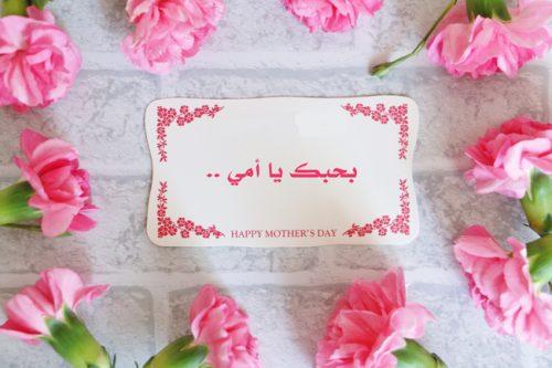 بالصور اجمل الصور عن عيد الام , صور تبين مدي حبك لامك لتقدمها في عيد الام 791 6