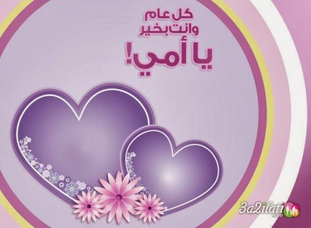 بالصور اجمل الصور عن عيد الام , صور تبين مدي حبك لامك لتقدمها في عيد الام 791 8