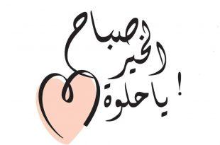 بالصور صور عن صباح الخير , لافتات جميله تحمل عبارة صباح الخير 795 13 310x205