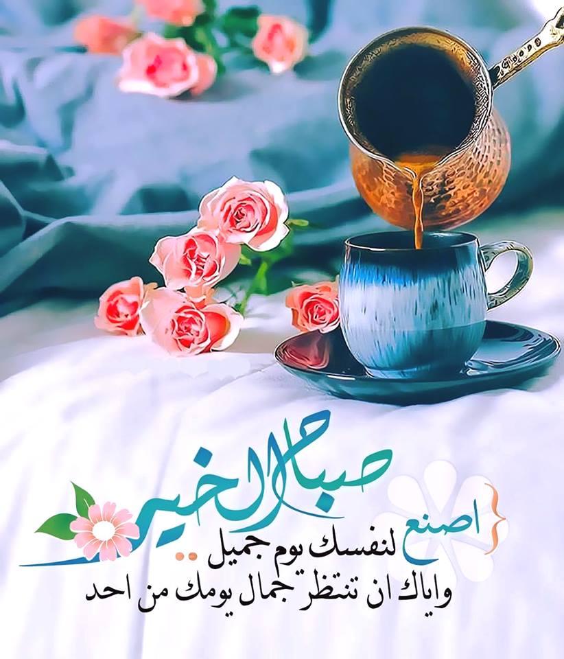 بالصور صور عن صباح الخير , لافتات جميله تحمل عبارة صباح الخير 795 3