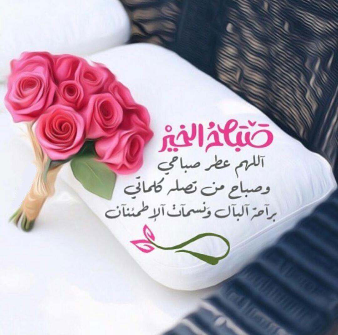 بالصور صور عن صباح الخير , لافتات جميله تحمل عبارة صباح الخير 795 4
