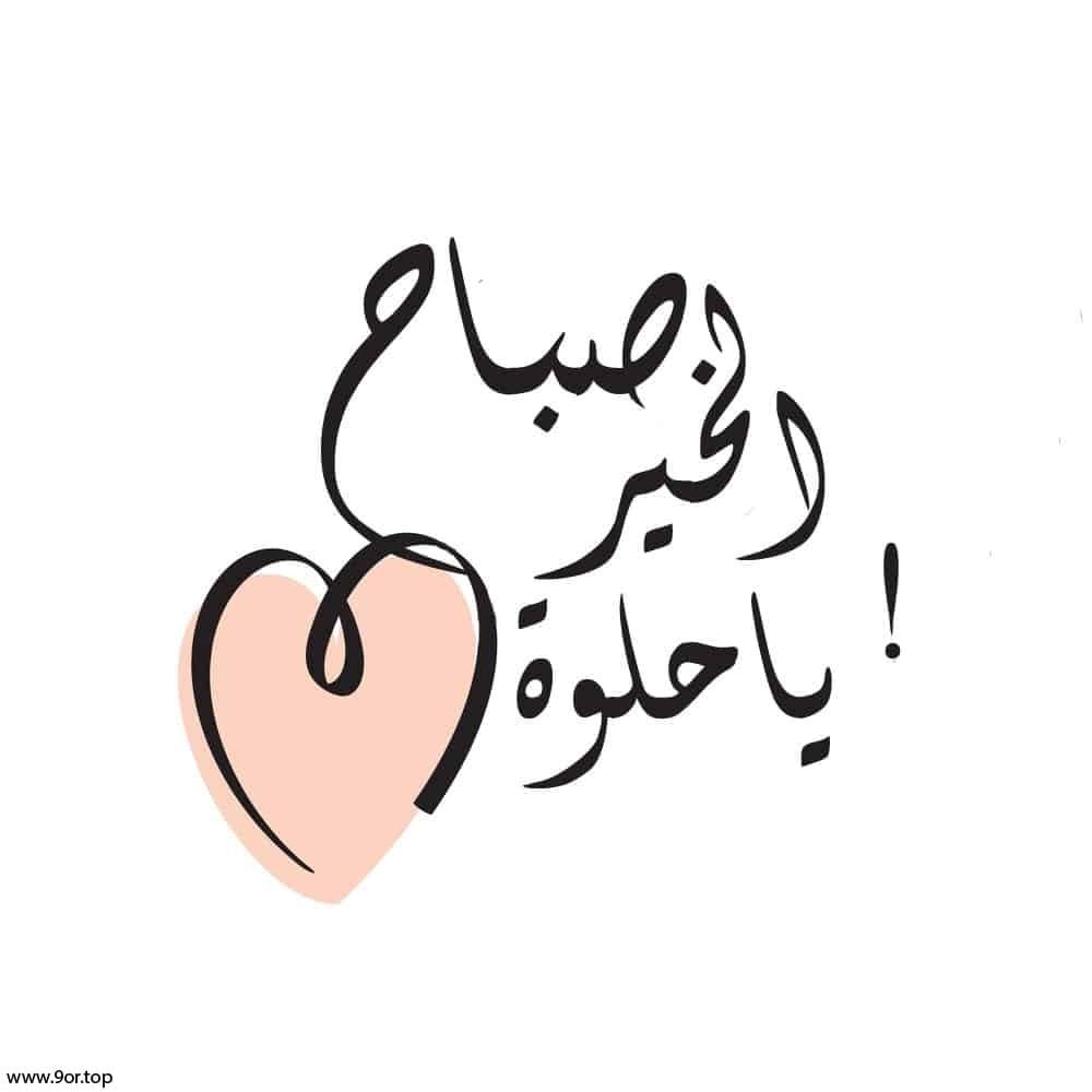 صورة صور عن صباح الخير , لافتات جميله تحمل عبارة صباح الخير