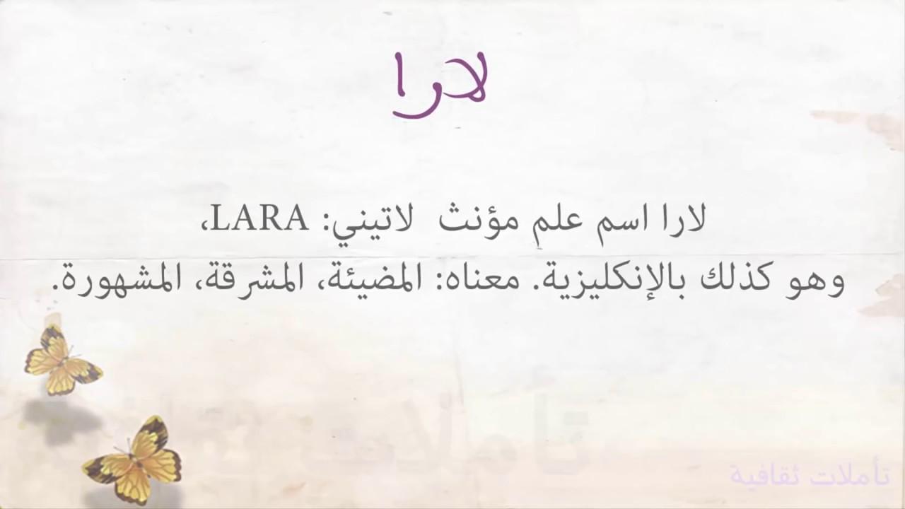 بالصور معنى اسم لارا , معني اسم لارا و صفات حامله 826