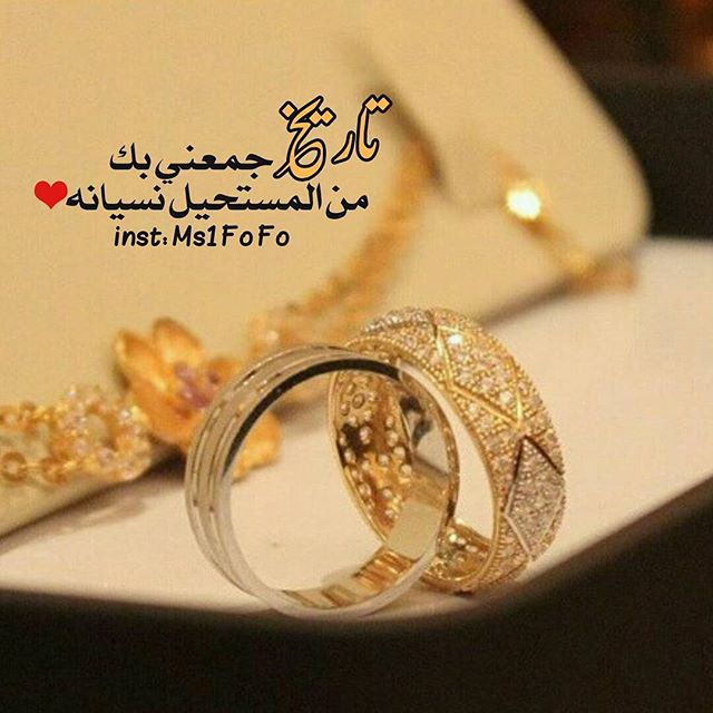بالصور صور لعيد الزواج , لافتات رقيقه و تذكاريه لاعياد الزواج 839 5