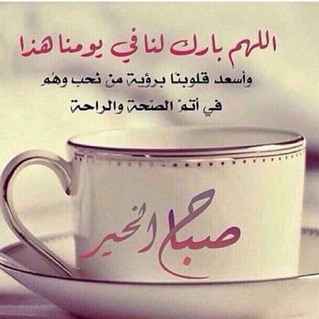 صور رمزيات صباح الخير , الطف صور لعبارة صباح الخير