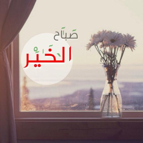 صوره رمزيات صباح الخير , الطف صور لعبارة صباح الخير