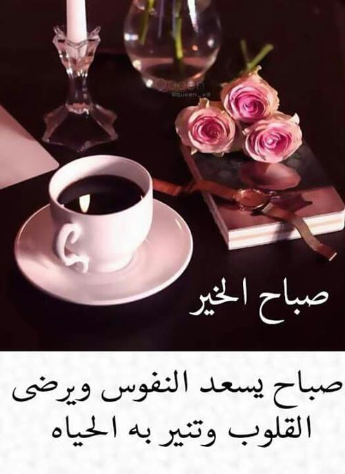 بالصور رمزيات صباح الخير , الطف صور لعبارة صباح الخير 860 3