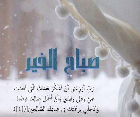 بالصور رمزيات صباح الخير , الطف صور لعبارة صباح الخير 860 4