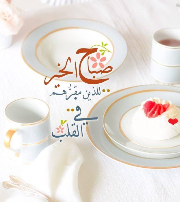 بالصور رمزيات صباح الخير , الطف صور لعبارة صباح الخير 860 5