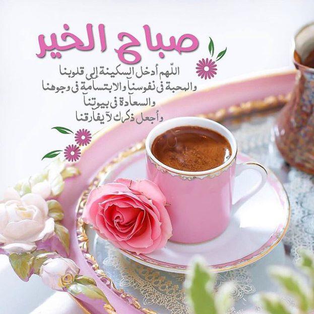 بالصور رمزيات صباح الخير , الطف صور لعبارة صباح الخير 860 6