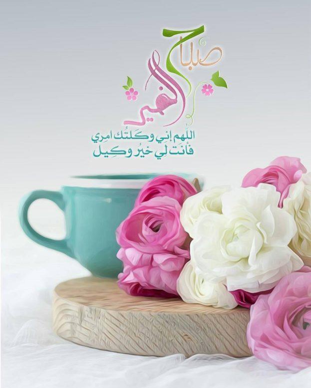 بالصور رمزيات صباح الخير , الطف صور لعبارة صباح الخير 860 9