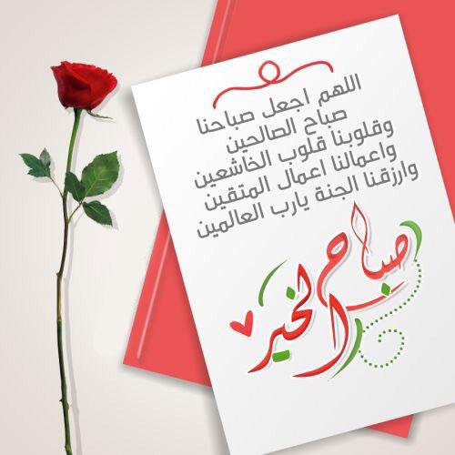 رمزيات صباح الخير الطف صور لعبارة صباح الخير قلوب فتيات