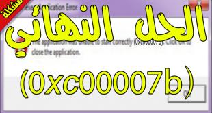 صور حل مشكلة 0xc00007b , حل اخير و نهائي لمشكلة 0xc00007b
