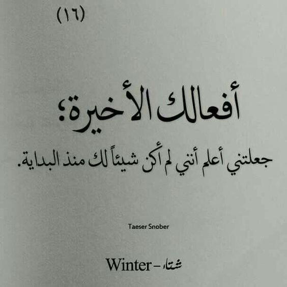 بالصور كلام زعل من الحبيب , كلمات زعل و عتاب للحبيب 863 2