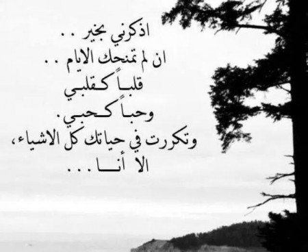 بالصور كلام زعل من الحبيب , كلمات زعل و عتاب للحبيب 863 5