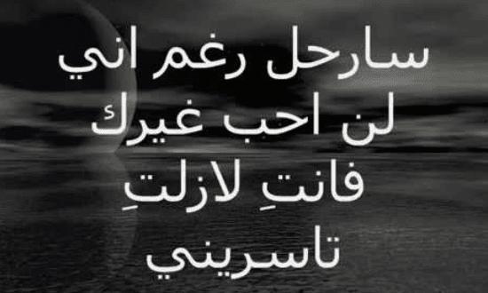 بالصور كلام زعل من الحبيب , كلمات زعل و عتاب للحبيب 863