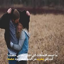 بالصور صور حب رومانسيه 2019 , اجدد صور الحب الرومانسيه 870 2