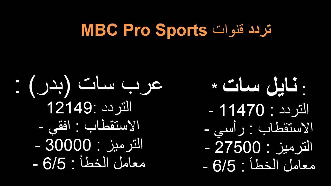 بالصور تردد ام بي سي برو , احدث تردد لقناة الرياضه ان بي سي برو 872 1