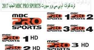 صوره تردد ام بي سي برو , احدث تردد لقناة الرياضه ان بي سي برو