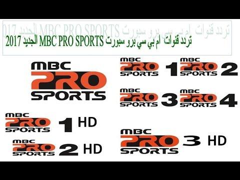 بالصور تردد ام بي سي برو , احدث تردد لقناة الرياضه ان بي سي برو 872