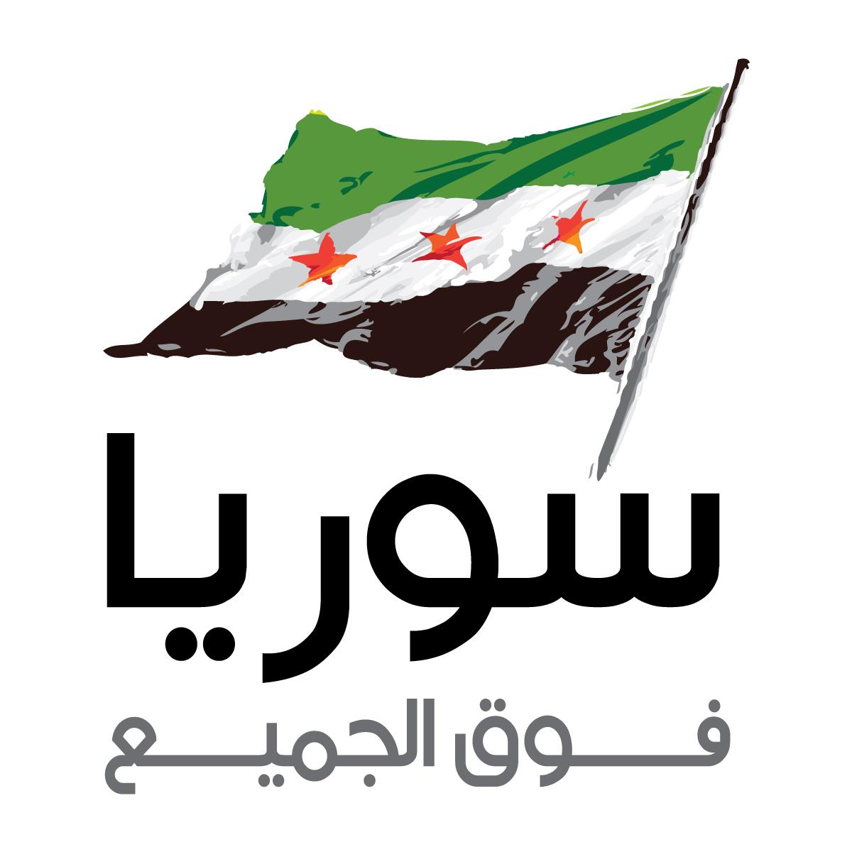 بالصور صور عن سوريا , سوريا و صراعها بين الماضي و الحاضر 876 6