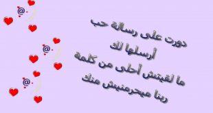 صوره رسائل حب مصرية , اجمل مسجات الحب بالمصري