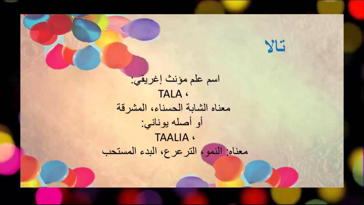 بالصور معنى اسم تالا , اسم تالا معناه و صفات حامله 882 1