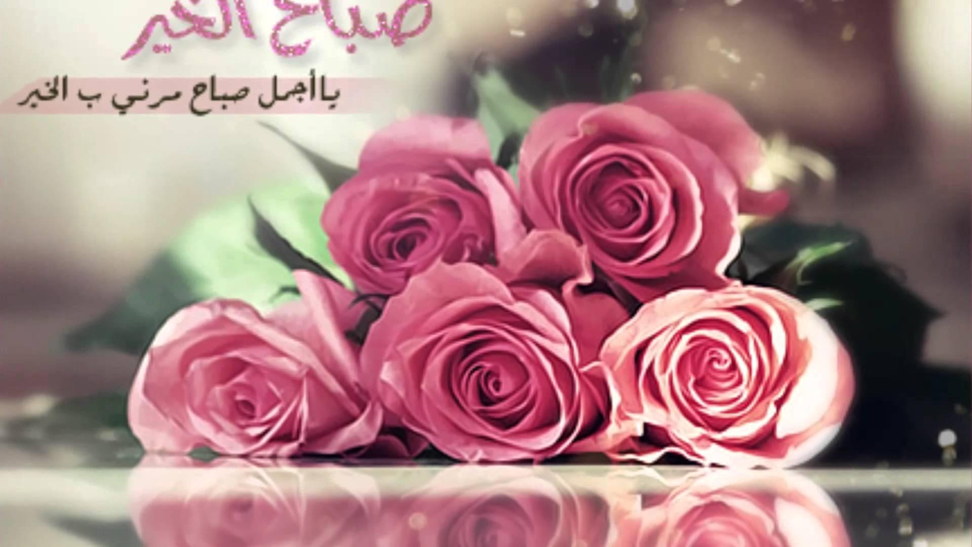 بالصور صباح الورد حبيبي , صور صباح الحب و الورد للحبيب 885 5