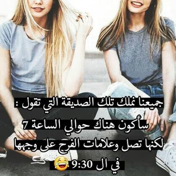 بالصور رسالة الى صديقتي , كلمات لصديقة عمري 894 3