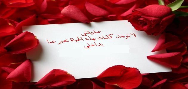 بالصور رسالة الى صديقتي , كلمات لصديقة عمري 894 8