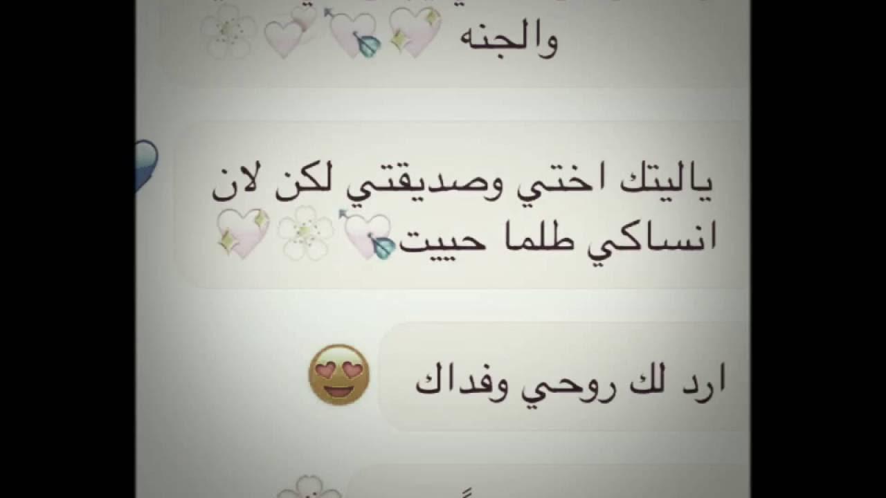 بالصور رسالة الى صديقتي , كلمات لصديقة عمري 894 9