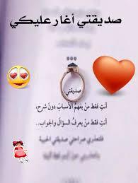 بالصور رسالة الى صديقتي , كلمات لصديقة عمري 894