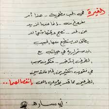 بالصور صور عن الغيره , رمزيات لشعور الغيره علي الحبيب 897 2