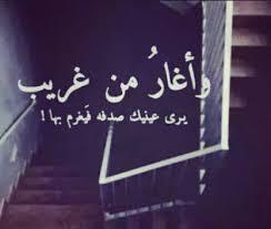 بالصور صور عن الغيره , رمزيات لشعور الغيره علي الحبيب 897 3