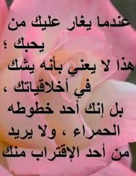 بالصور صور عن الغيره , رمزيات لشعور الغيره علي الحبيب 897 4