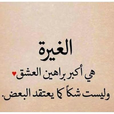 بالصور صور عن الغيره , رمزيات لشعور الغيره علي الحبيب 897 6
