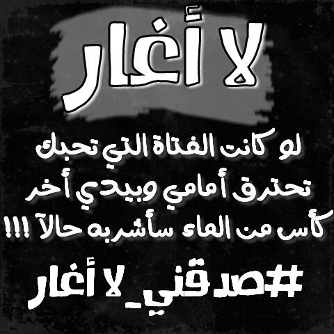 بالصور صور عن الغيره , رمزيات لشعور الغيره علي الحبيب 897 7