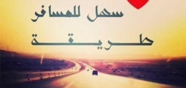 بالصور عبارات الوداع والسفر , عبارات توديع مسافر قصيره 917 6