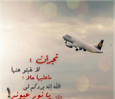 بالصور عبارات الوداع والسفر , عبارات توديع مسافر قصيره 917