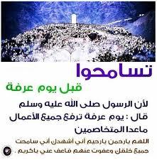 صورة صور عن يوم عرفه , اجمل صور ليوم عرفات