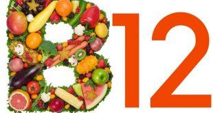 ما هو فيتامين b12 , تعرف علي فيتامين B12 و اعراض نقصه