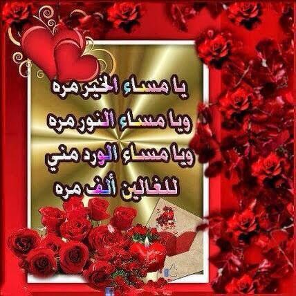 بالصور رسائل مساء الخير حبيبي , مساء الخير حبيبي بالصور 928 1