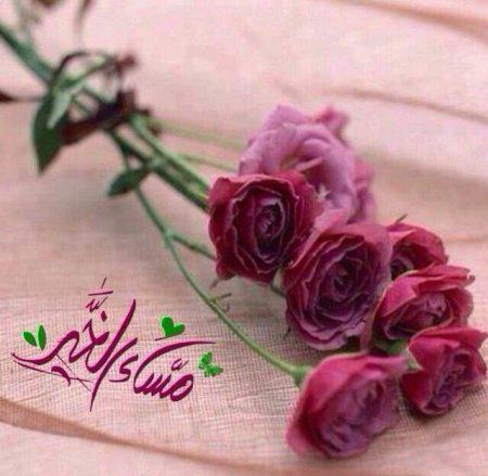 بالصور رسائل مساء الخير حبيبي , مساء الخير حبيبي بالصور 928 2