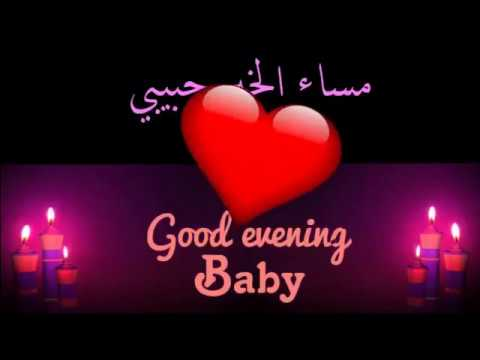 بالصور رسائل مساء الخير حبيبي , مساء الخير حبيبي بالصور 928 3