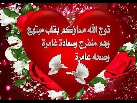 بالصور رسائل مساء الخير حبيبي , مساء الخير حبيبي بالصور 928 4