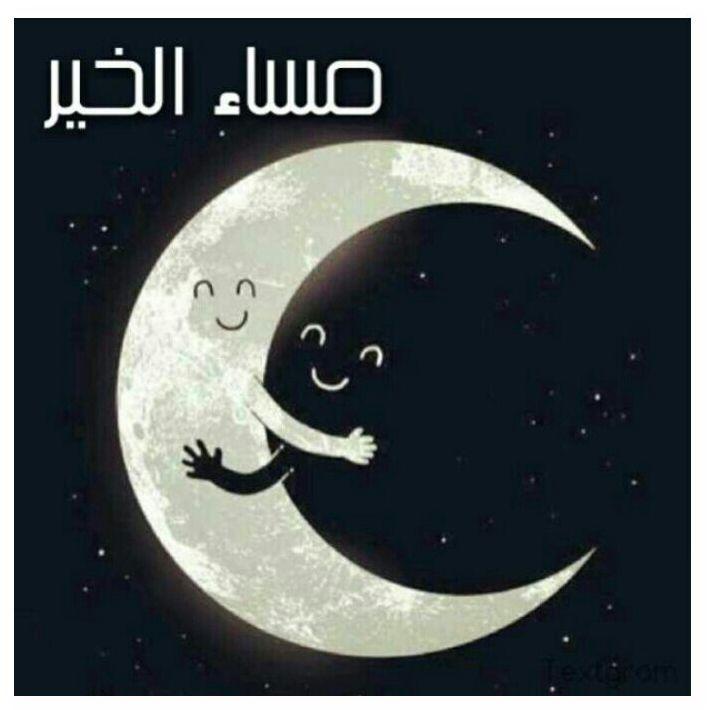 بالصور رسائل مساء الخير حبيبي , مساء الخير حبيبي بالصور 928 5