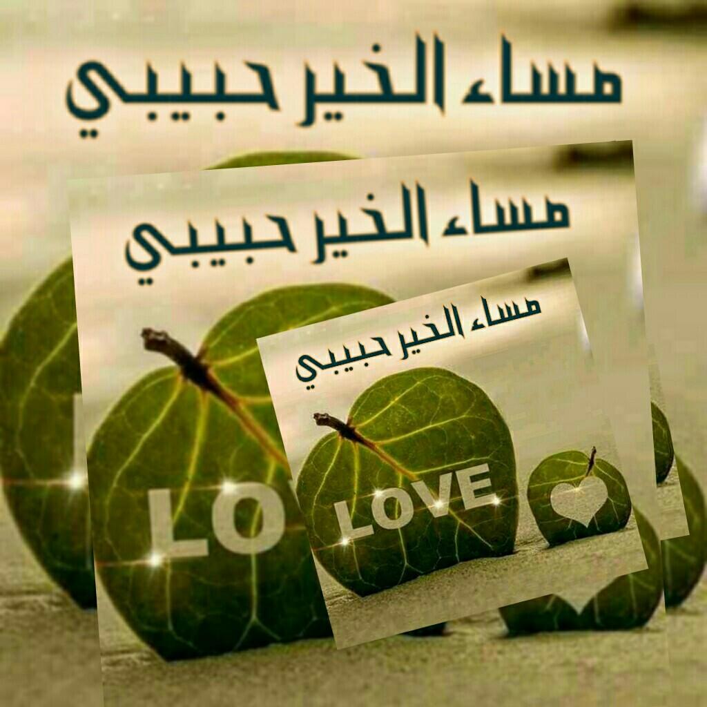 بالصور رسائل مساء الخير حبيبي , مساء الخير حبيبي بالصور 928 6